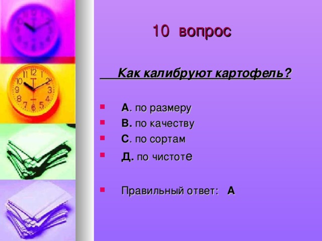 10 вопрос   Как калибруют картофель?