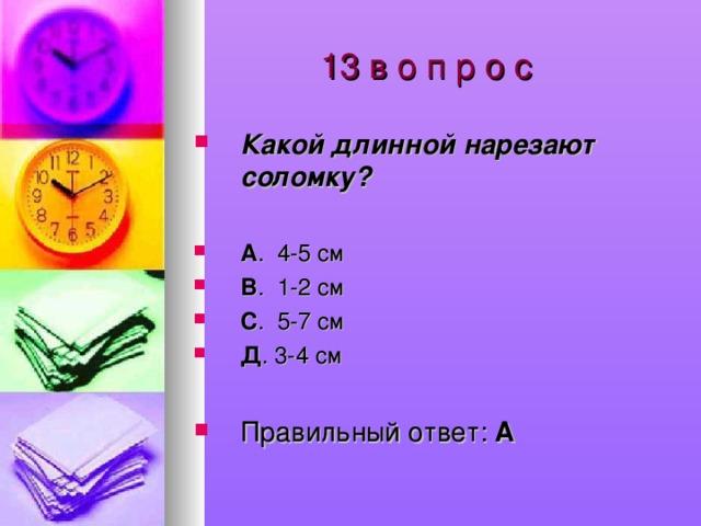 13 в о п р о с