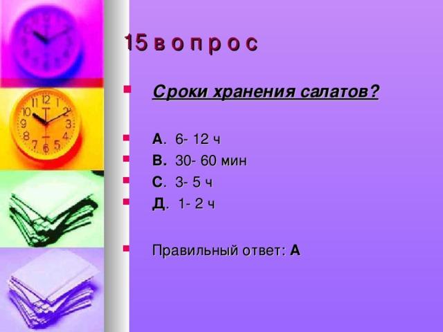 15 в о п р о с
