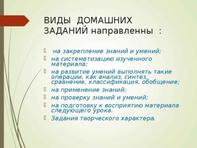 ВИДЫ ДОМАШНИХ ЗАДАНИЙ направленны :