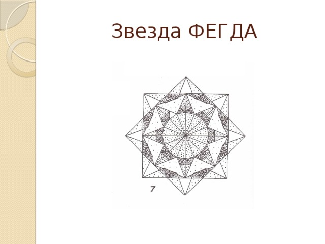 Звезда ФЕГДА