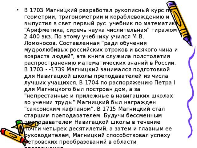 В 1703 Магницкий разработал рукописный курс по геометрии, тригонометрии и кораблевождению и выпустил в свет первый рус. учебник по математике
