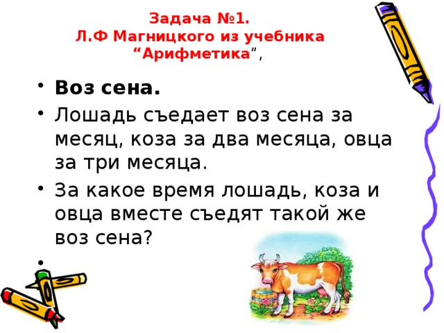 """Задача №1.  Л.Ф Магницкого из учебника """"Арифметика """","""