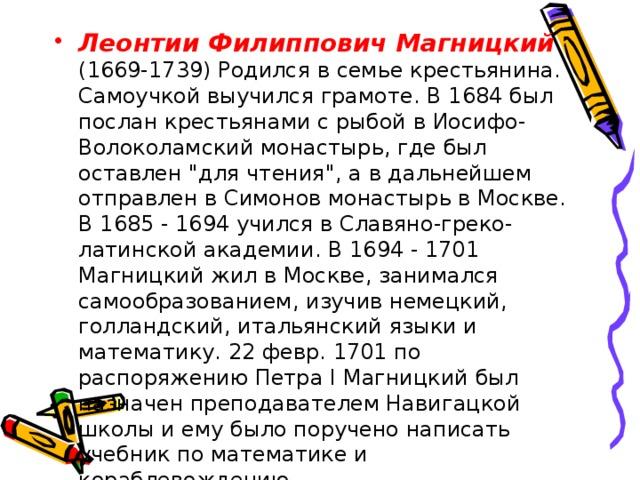 Леонтии Филиппович Магницкий  (1669-1739) Родился в семье крестьянина. Самоучкой выучился грамоте. В 1684 был послан крестьянами с рыбой в Иосифо-Волоколамский монастырь, где был оставлен