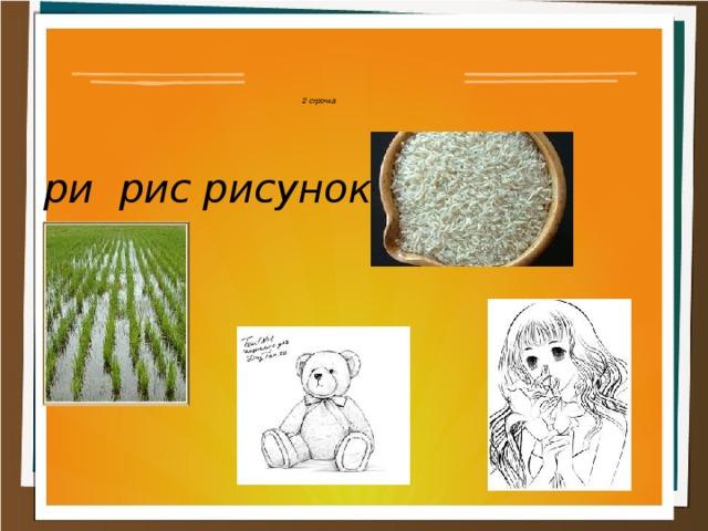 2 строчка ри рис рисунок