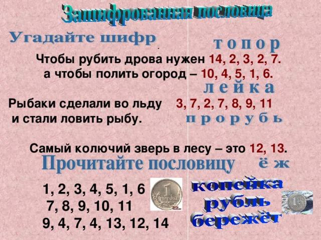 . Чтобы рубить дрова нужен 14, 2, 3, 2, 7. а чтобы полить огород – 10, 4, 5, 1, 6. Рыбаки сделали во льду 3, 7, 2, 7, 8, 9, 11  и стали ловить рыбу. Самый колючий зверь в лесу – это 12, 13 . 1, 2, 3, 4, 5, 1, 6  7, 8, 9, 10, 11 9, 4, 7, 4, 13, 12, 14