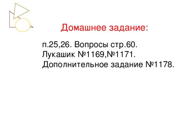 Домашнее задание: п.25,26. Вопросы стр.60. Лукашик №1169,№1171. Дополнительное задание №1178.