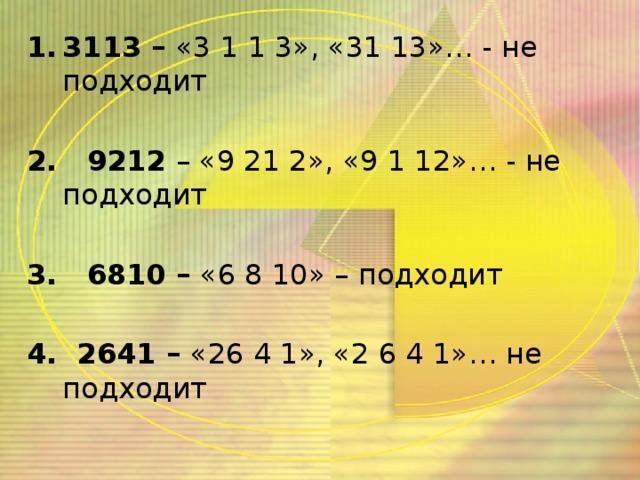3113 – «3 1 1 3», «31 13»… - не подходит