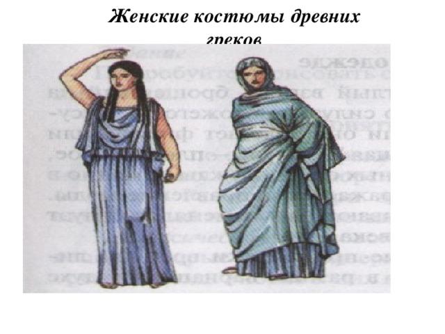 Женские костюмы древних греков