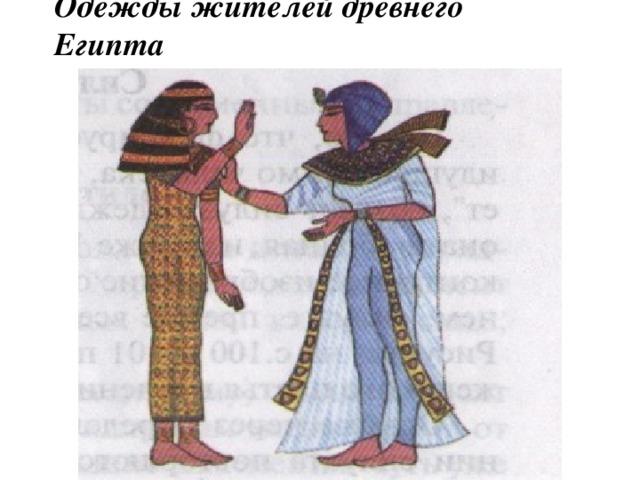 Одежды жителей древнего Египта