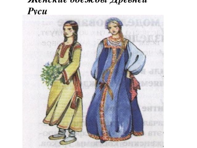 Женские одежды Древней Руси