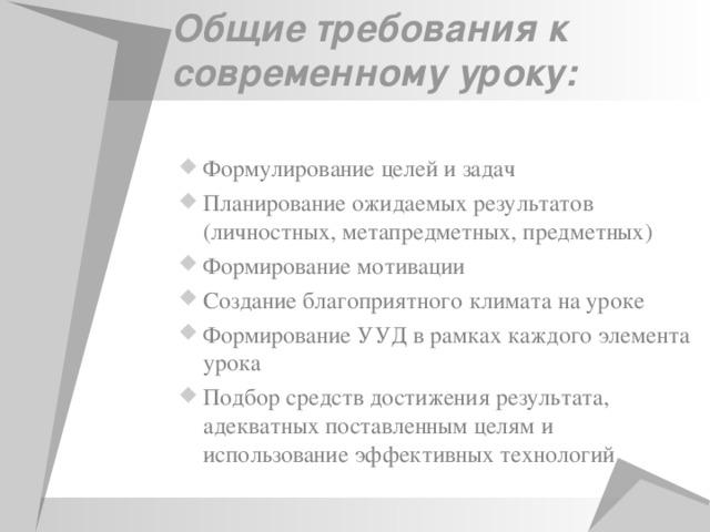 Общие требования к современному уроку: