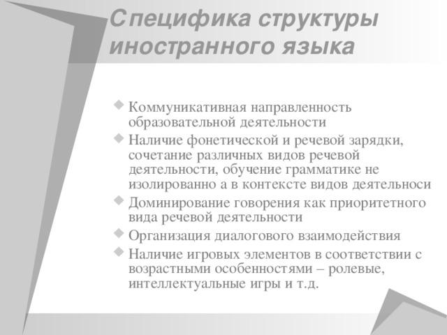 Специфика структуры иностранного языка