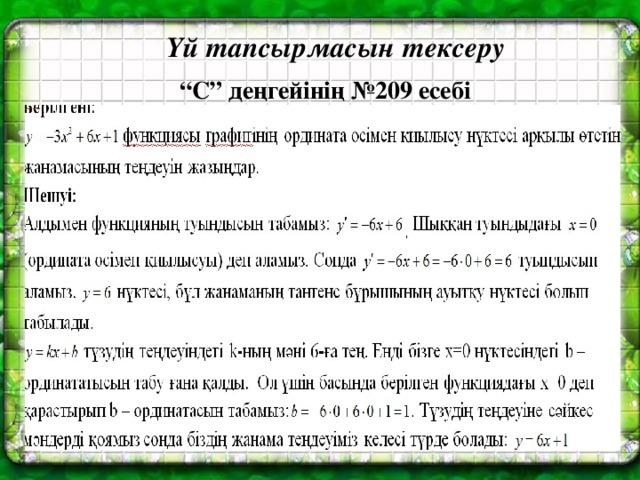 """Үй тапсырмасын тексеру """" С"""" деңгейінің №209 есебі"""