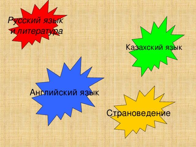 Русский язык  и литература Казахский язык Английский язык Страноведение