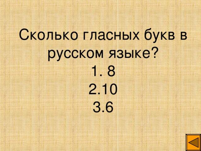 Сколько гласных букв в русском языке?  1. 8  2.10  3.6