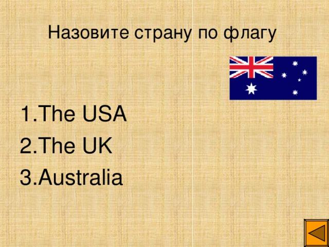 Назовите страну  по флагу   1. The USA 2. The UK 3. Australia