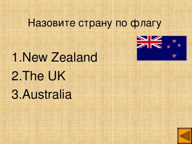 Назовите страну  по флагу  1. New Zealand 2. The UK 3. Australia