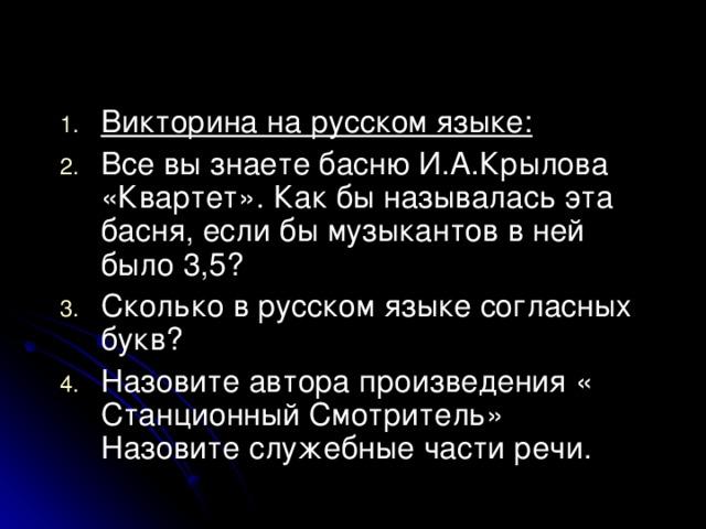 Викторина на русском языке :