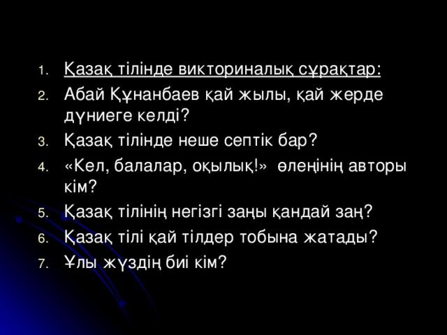 Қазақ тілінде викториналық сұрақтар: