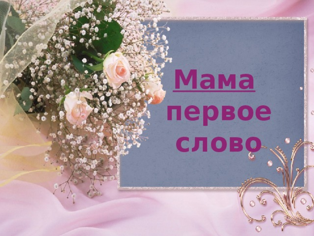 Мама  первое слово