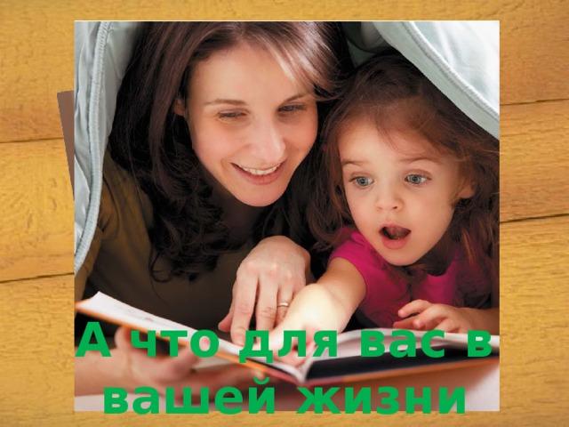 А что для вас в вашей жизни значит мама?