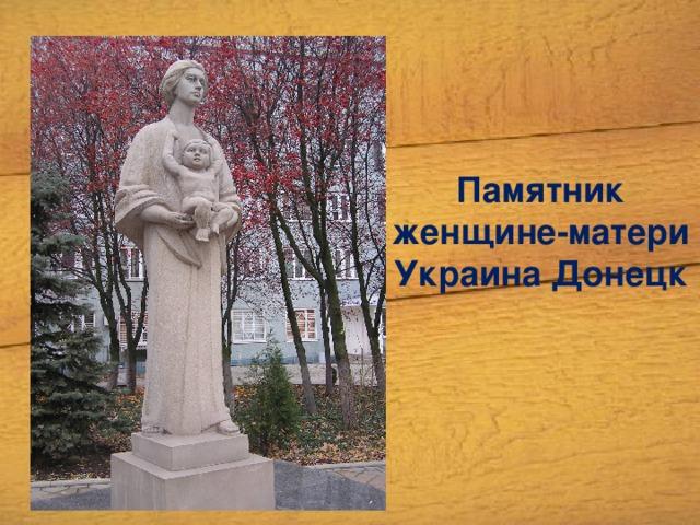 Памятник женщине-матери Украина Донецк