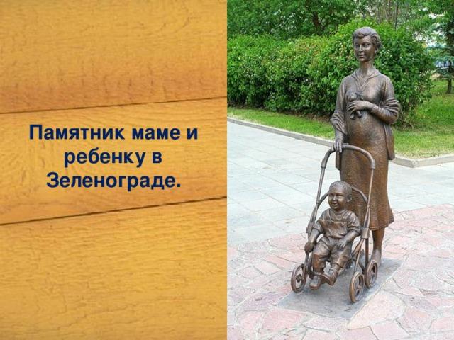 Памятник маме и ребенку в Зеленограде.