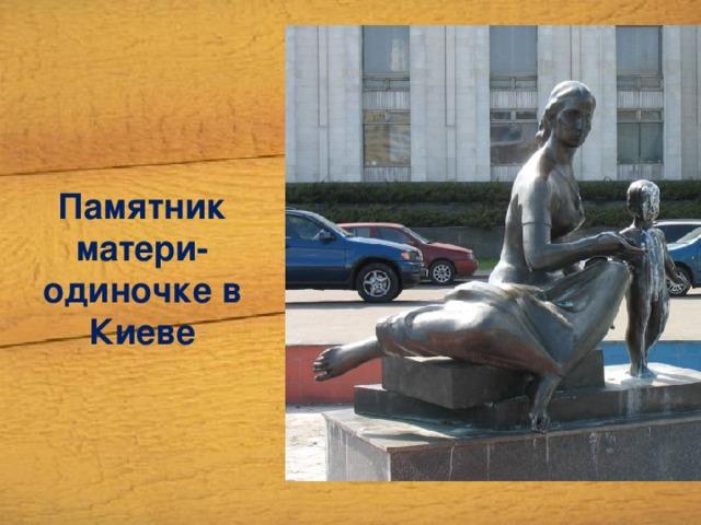 Памятник матери-одиночке в Киеве