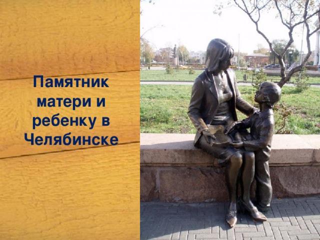 Памятник матери и ребенку в Челябинске