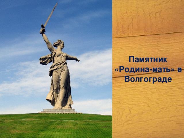 Памятник «Родина-мать» в Волгограде