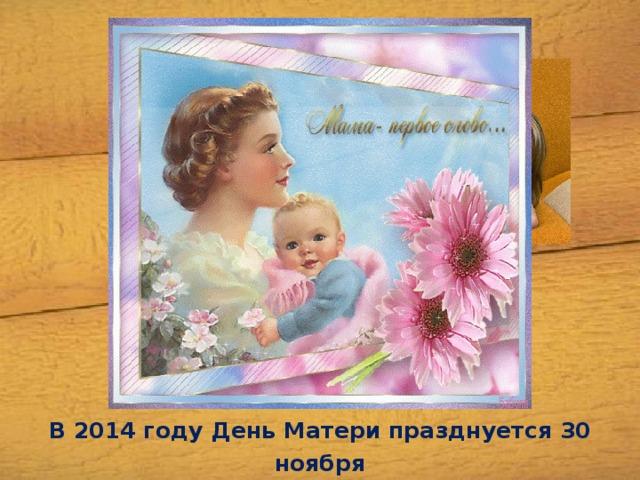 В 2014 году День Матери празднуется 30 ноября