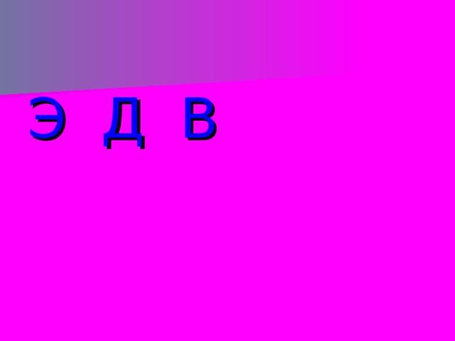 Э Д В