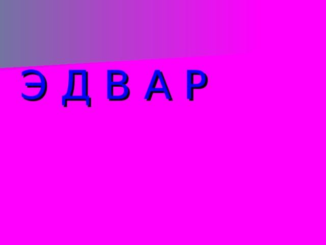 Э Д В А Р