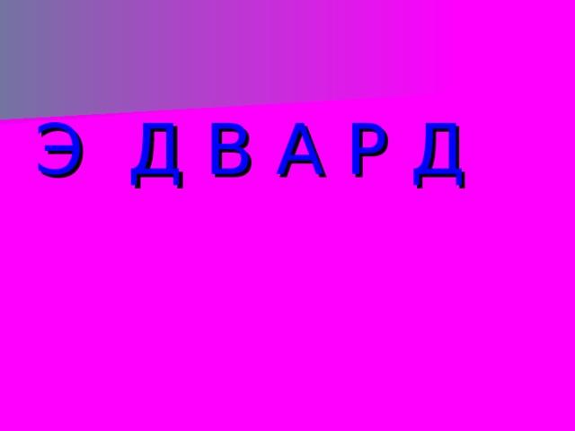 Э Д В А Р Д