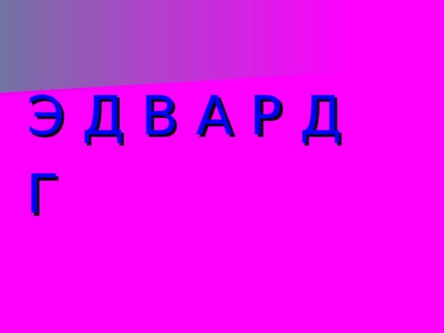 Э Д В А Р Д Г
