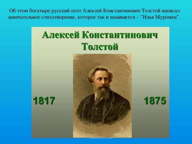 Об этом богатыре русский поэт Алексей Константинович Толстой написал замечательное стихотворение, которое так и называется –
