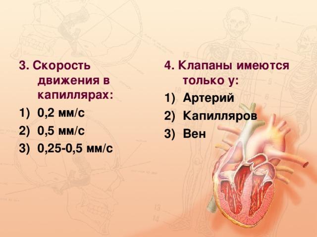 3. Скорость движения в капиллярах: 4. Клапаны имеются только у: