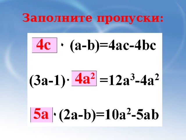 Заполните пропуски: 4с 4a 2 5a