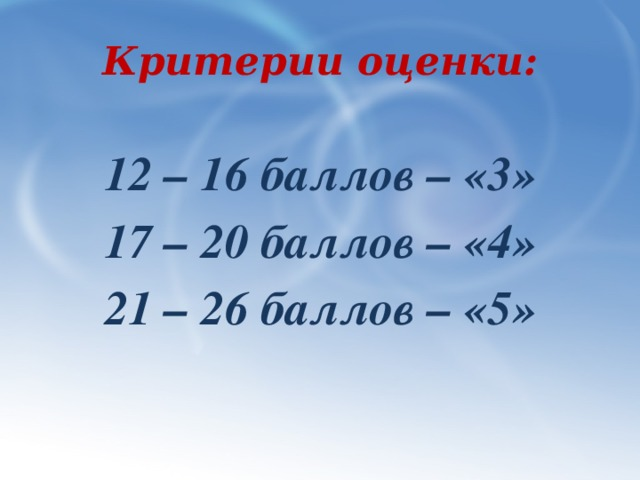Критерии оценки: 12 – 16 баллов – «3» 17 – 20 баллов – «4» 21 – 26 баллов – «5»
