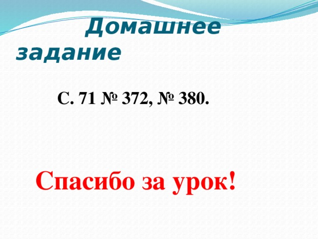 Домашнее задание   С. 71 № 372, № 380.    Спасибо за урок!