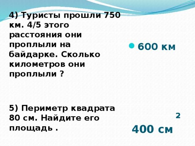 600 км