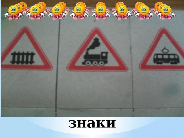 Вставка рисунка Предупреждающие знаки
