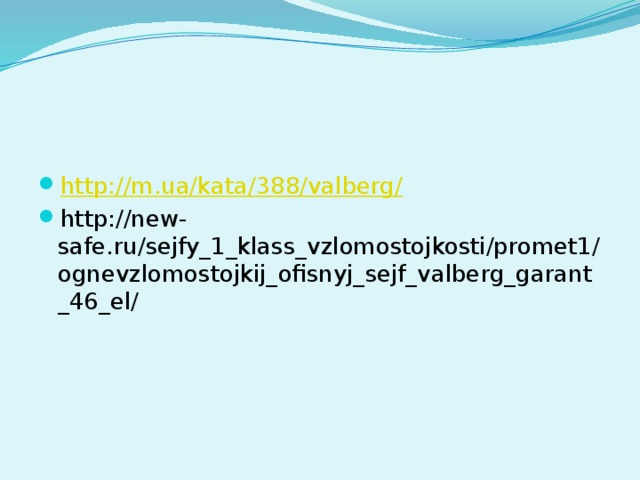 http://m.ua/kata/388/valberg/