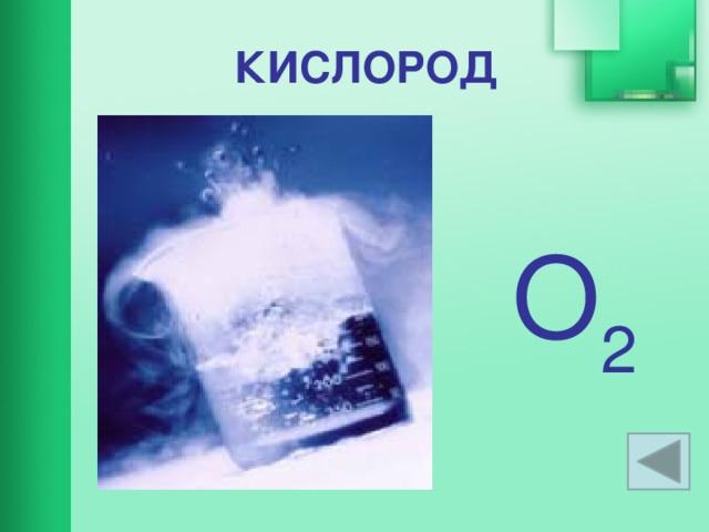 КИСЛОРОД О 2