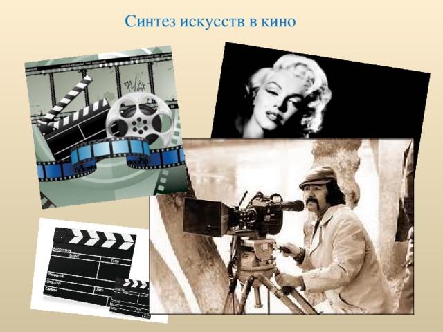 Синтез искусств в кино