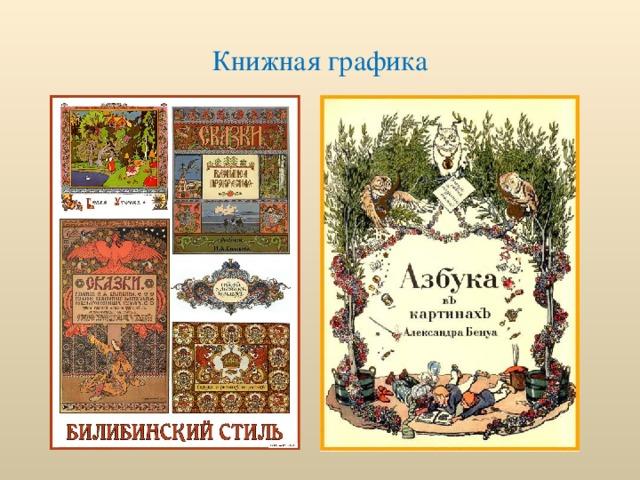Книжная графика