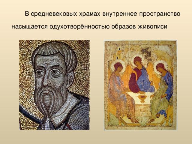 В средневековых храмах внутреннее пространство насыщается одухотворённостью образов живописи