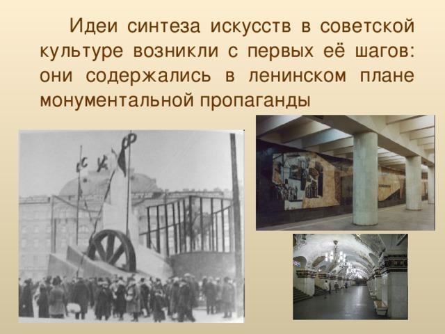 Идеи синтеза искусств в советской культуре возникли с первых её шагов: они содержались в ленинском плане монументальной пропаганды