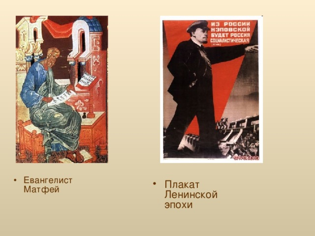 Евангелист Матфей Плакат Ленинской эпохи